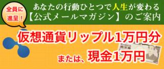 [サイト登録者全員]仮想の通貨1万円分または、現金1万円
